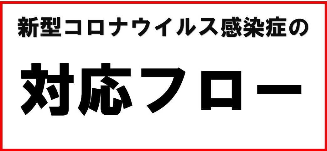 感染 速報 者 コロナ 福井